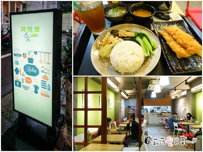 【中山】時悅樂.平價美味的簡餐、輕食小店.上班族的最愛