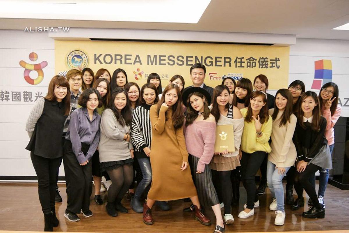 Korea Messenger驥尾計畫 2017第四屆KM就任典禮 我也成為KM囉!