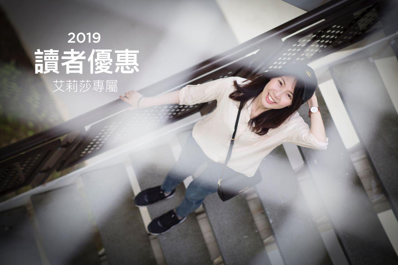 2019 艾莉莎讀者優惠,國內外都有 (不定期更新)